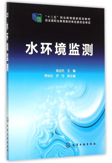 水环境监测(姚运先)