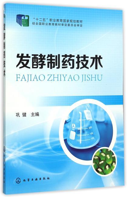 发酵制药技术(巩健)