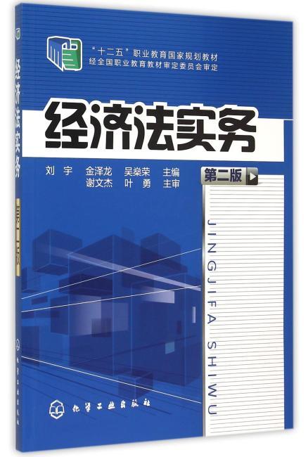 经济法实务(刘宇)(第二版)