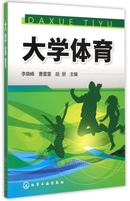 大学体育(李晓峰)