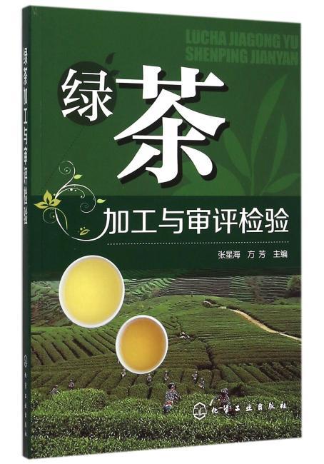 绿茶加工与审评检验