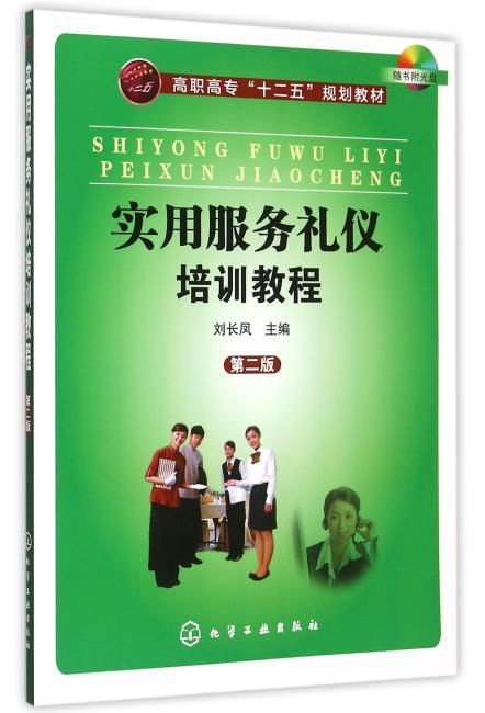 实用服务礼仪培训教程(刘长凤)(第二版)