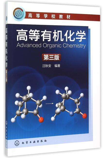 高等有机化学(汪秋安)(第三版)