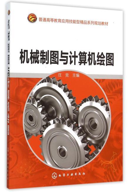 机械制图与计算机绘图(庄竞)