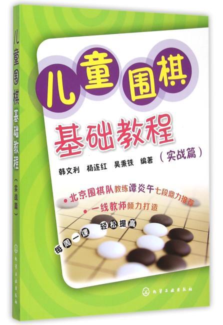 儿童围棋基础教程(实战篇)