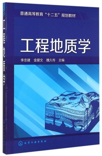 工程地质学(李忠建)
