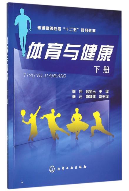 体育与健康(秦伟)(下册)