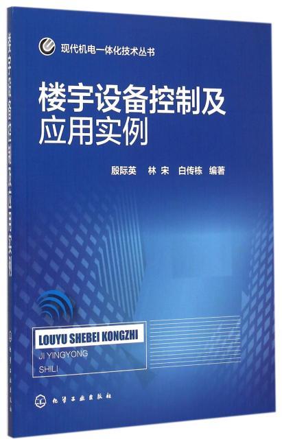 现代机电一体化技术丛书--楼宇设备控制及应用实例