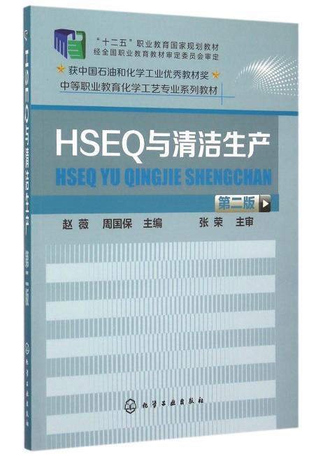 HSEQ与清洁生产(赵薇)(第二版)