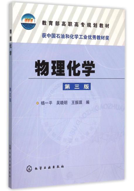 物理化学(杨一平)(第三版)