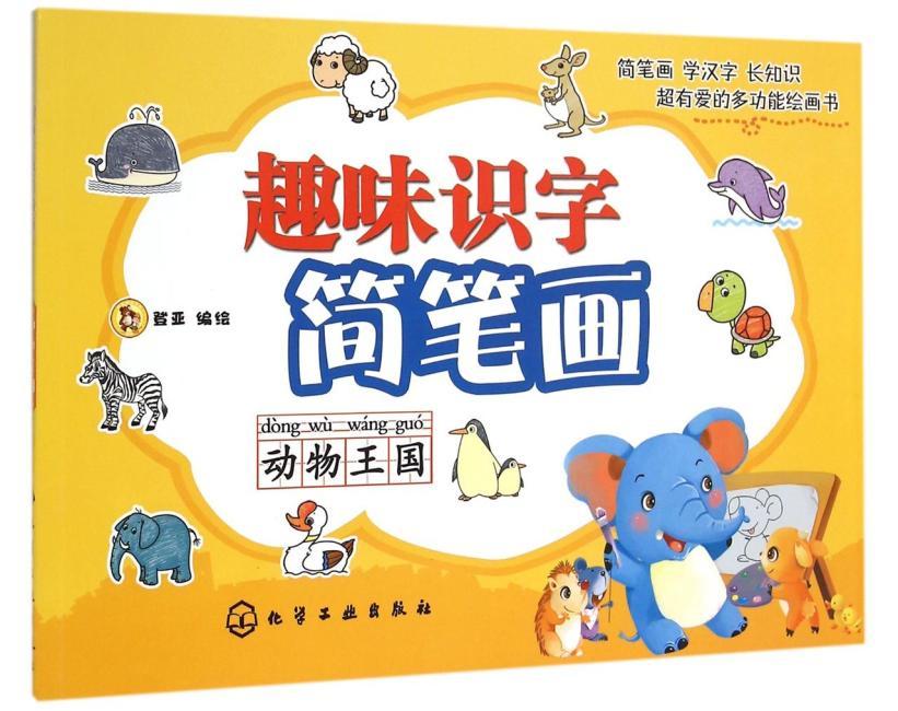 趣味识字简笔画.动物王国