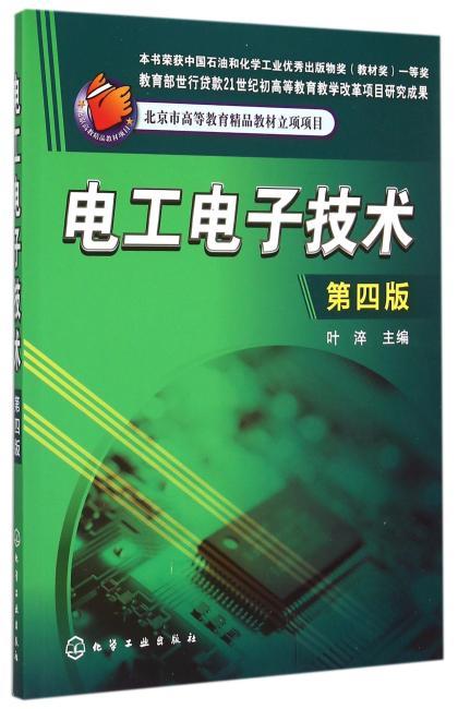 电工电子技术(叶淬)(第四版)