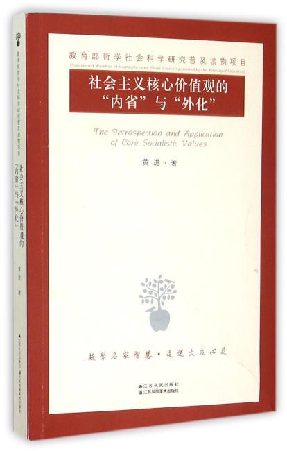 """社会主义核心价值观的""""内省""""与""""外化"""""""