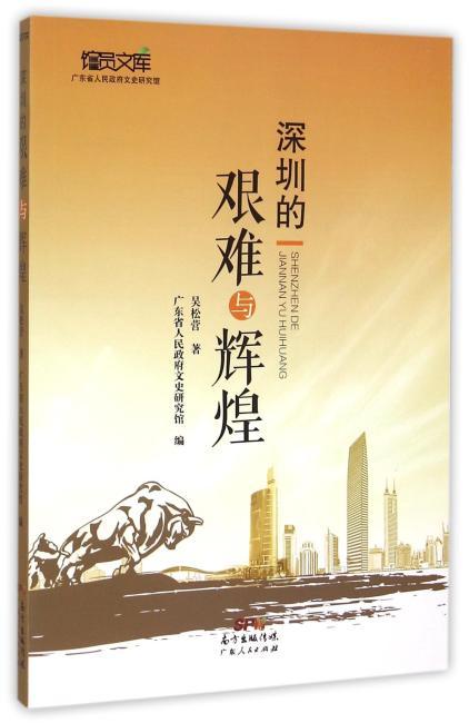 深圳的艰难与辉煌