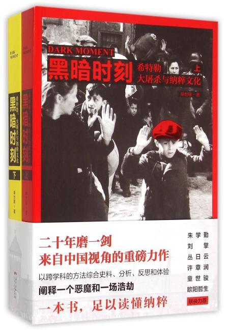黑暗时刻:希特勒、大屠杀与纳粹文化(上下册)
