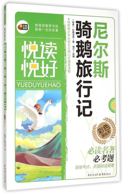 尼尔斯骑鹅旅行记(彩色美绘本 悦读悦好 芒果阅读)
