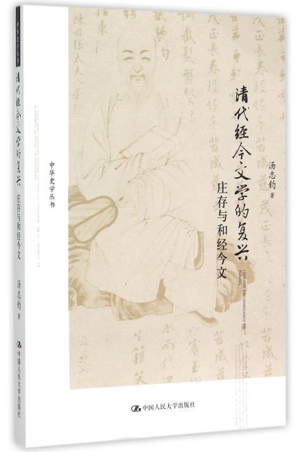 清代经今文学的复兴:庄存与和经今文(中华史学丛书)