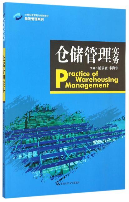 仓储管理实务(21世纪高职高专规划教材·物流管理系列)