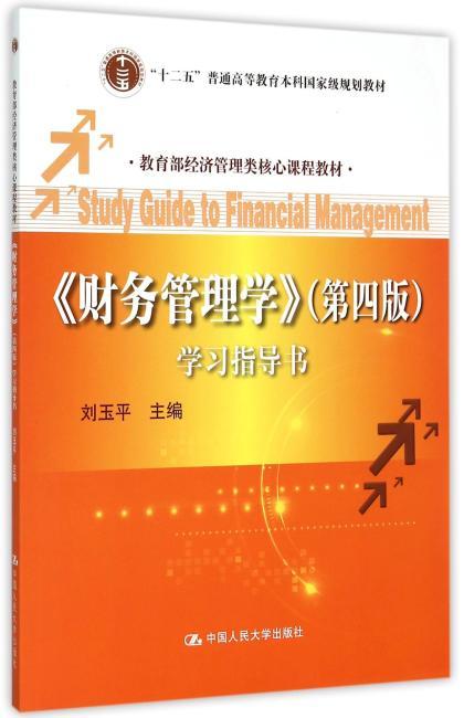 """《财务管理学》(第四版)学习指导书(教育部经济管理类核心课程教材;""""十二五""""普通高等教育本科规划教材)"""