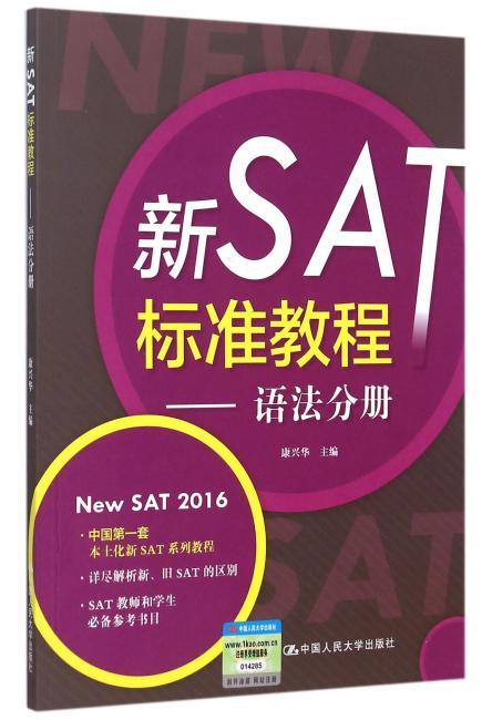 新SAT标准教程——语法分册
