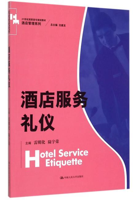酒店服务礼仪(21世纪高职高专规划教材·酒店管理系列)
