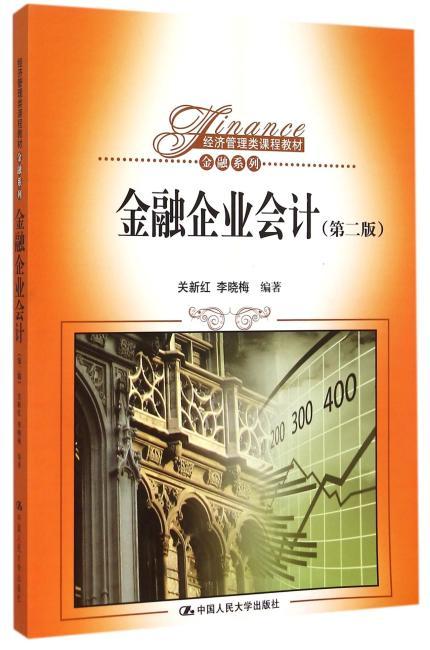 金融企业会计(第二版)(经济管理类课程教材·金融系列)