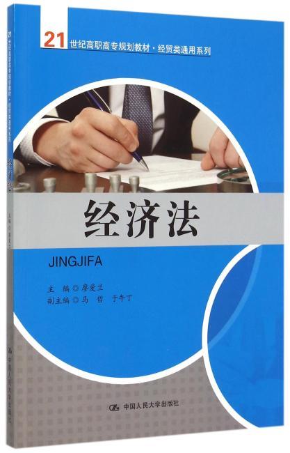 经济法(21世纪高职高专规划教材·经贸类通用系列)