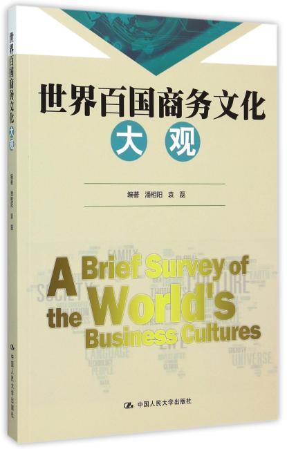 世界百国商务文化大观