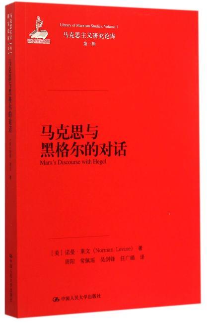 马克思与黑格尔的对话(马克思主义研究论库·第一辑;国家出版基金项目)