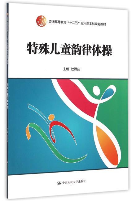 """特殊儿童韵律体操(普通高等教育""""十二五""""应用型本科规划教材)"""