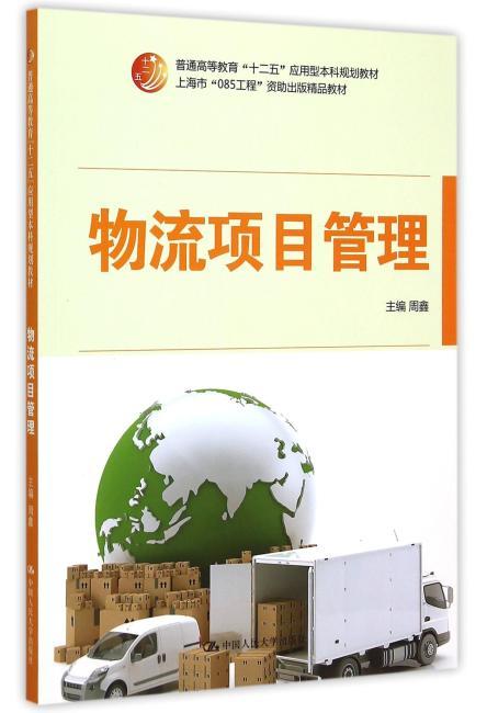 """物流项目管理(普通高等教育""""十二五""""应用型本科规划教材;上海市""""085工程""""资助出版精品教材)"""