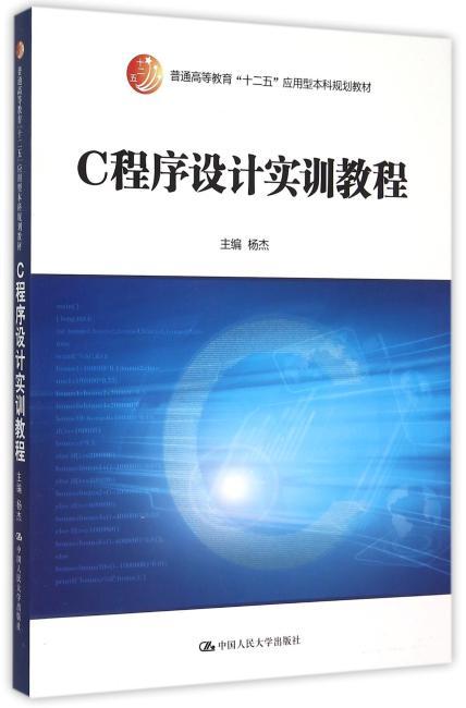 "C程序设计实训教程(普通高等教育""十二五""应用型本科规划教材)"