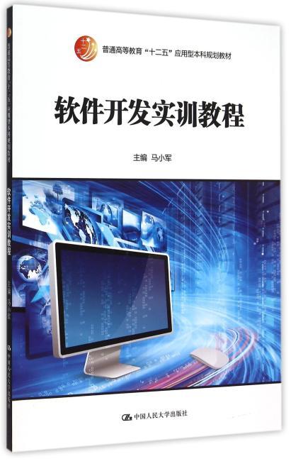 """软件开发实训教程(普通高等教育""""十二五""""应用型本科规划教材)"""