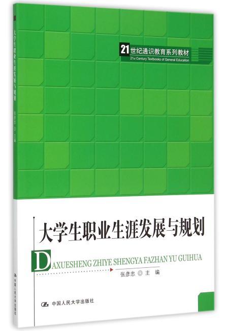 大学生职业生涯发展与规划(21世纪通识教育系列教材)