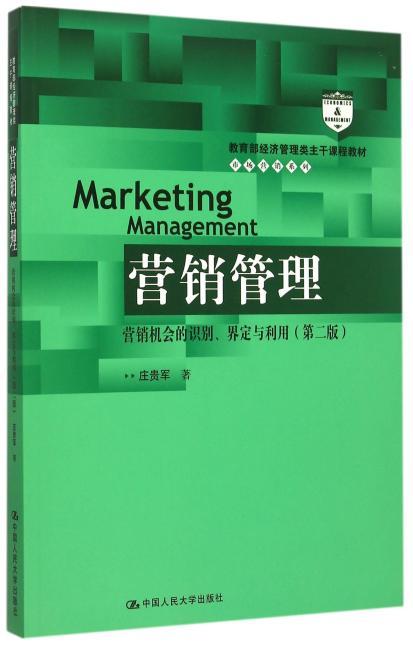 营销管理:营销机会的识别、界定与利用(第二版)(教育部经济管理类主干课程教材·市场营销系列)