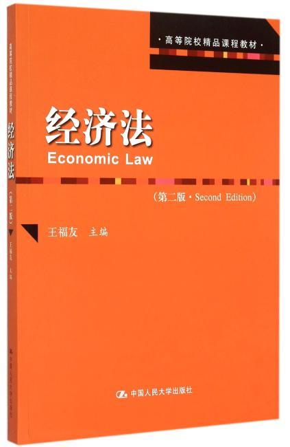 经济法(第二版)(高等院校精品课程教材)
