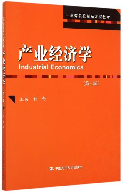 产业经济学(第三版)(高等院校精品课程教材)
