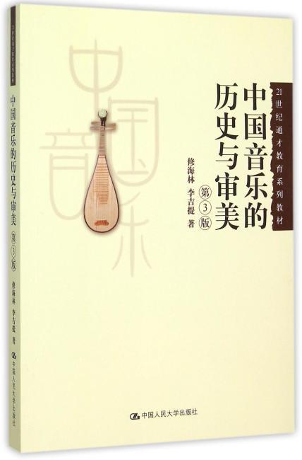 中国音乐的历史与审美(第3版)(21世纪通才教育系列教材)