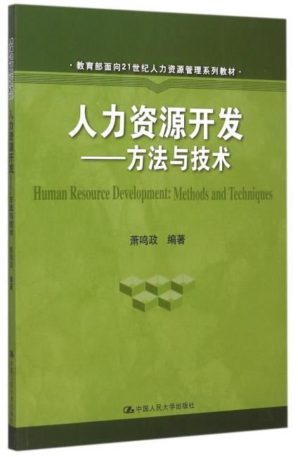 人力资源开发——方法与技术(教育部面向21世纪人力资源管理系列教材)