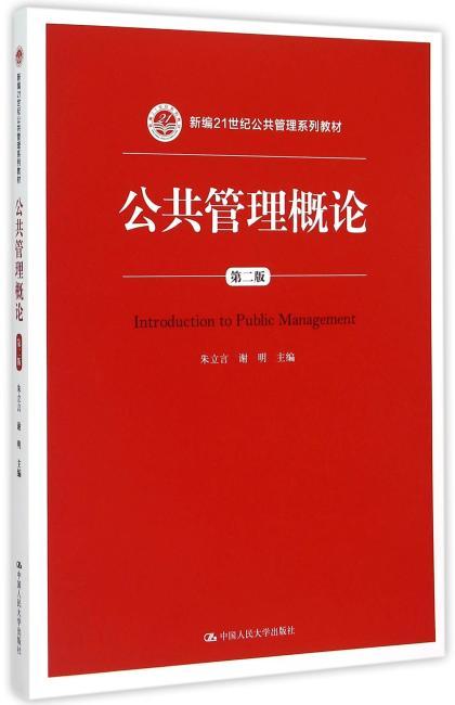 公共管理概论(第二版)(新编21世纪公共管理系列教材)