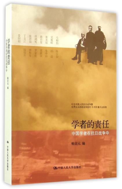 学者的责任:中国学者在抗日战争中