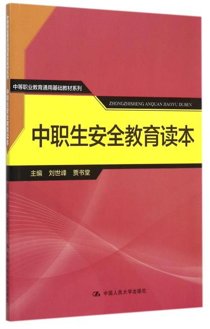 中职生安全教育读本(中等职业教育通用基础教材系列)