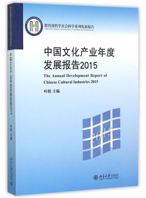 中国文化产业年度发展报告2015
