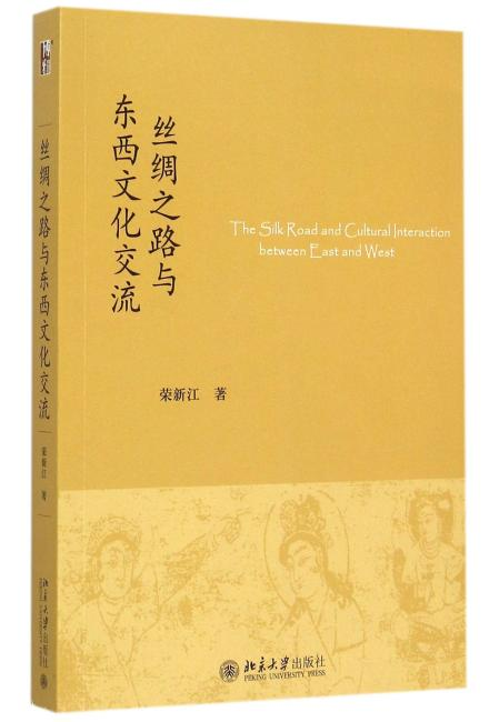 丝绸之路与东西文化交流