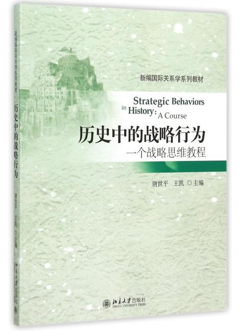 历史中的战略行为:一个战略思维教程