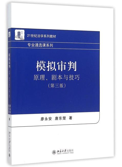 模拟审判:原理、剧本与技巧(第三版)