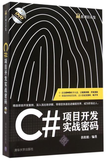 C#项目开发实战密码