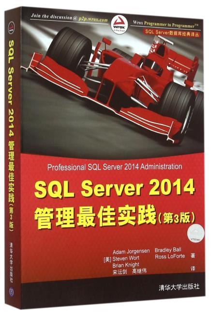 SQL Server 2014管理最佳实践(第3版)