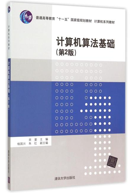 计算机算法基础(第2版)