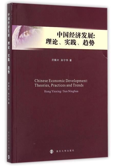 中国经济发展:理论、实践、趋势